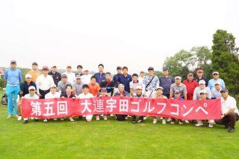 第6回宇田高尔夫比赛的介绍